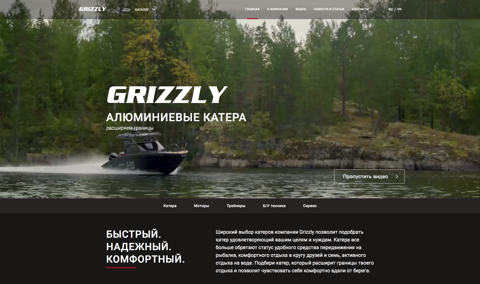 GRIZZLY BOATS