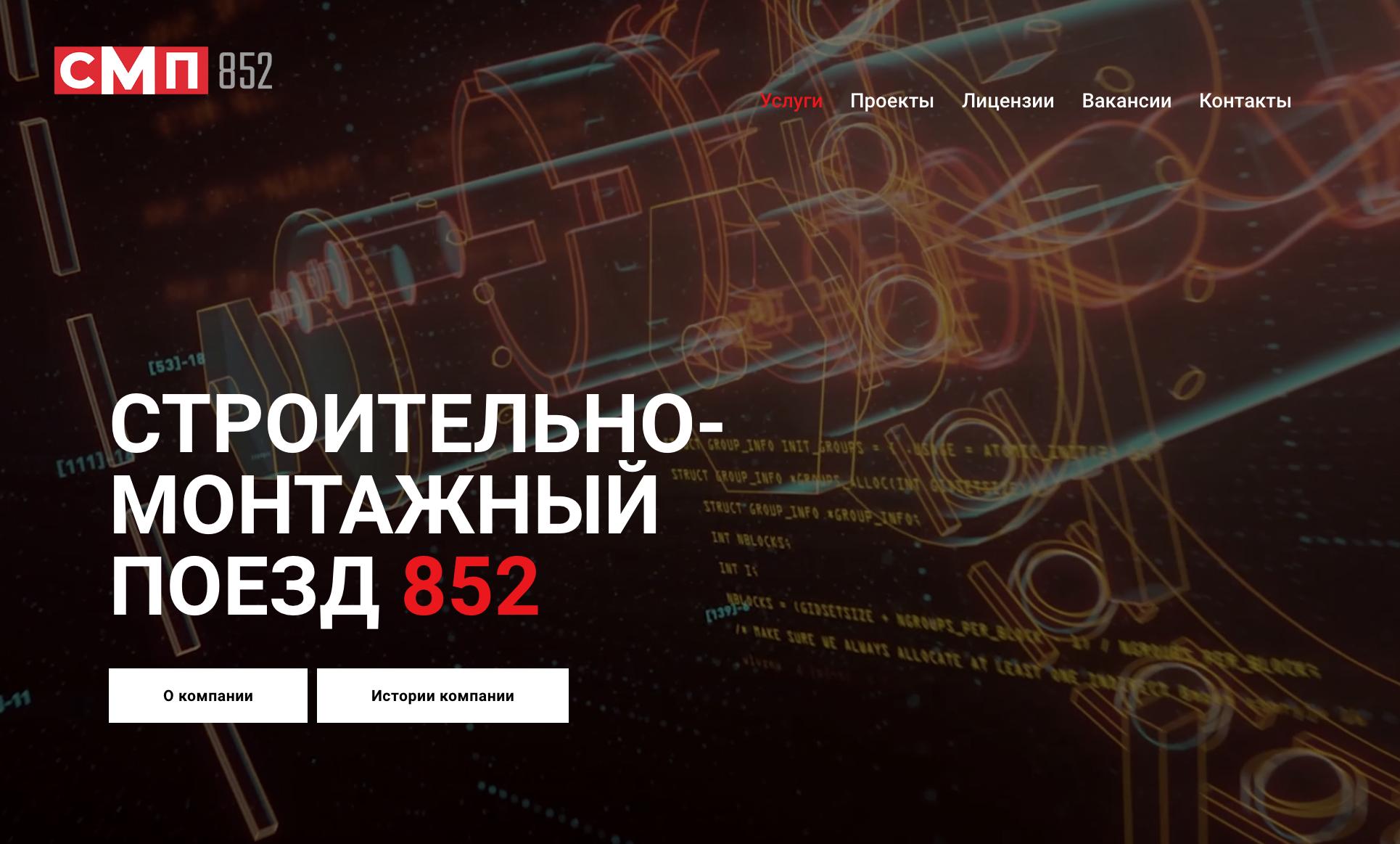 موقع الشركة SMP-852